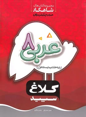 شاهکار عربی هشتم کلاغ سپید