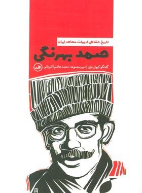 صمد بهرنگی (تاریخ شفاهی ادبیات معاصر ایران) - اثر کیوان باژن - انتشارات ثالث