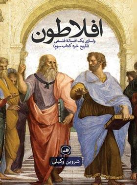 افلاطون واسازی یک افسانه فلسفی - اثر شروین وکیلی - انتشارات ثالث