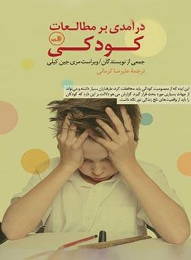 درآمدی بر مطالعات کودکی - اثر علیرضا کرمانی - انتشارات ثالث