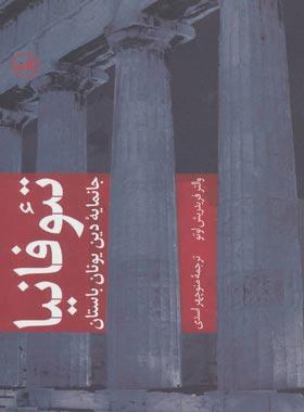 تئوفانیا (جانمایه دین یونان باستان) - اثر والتر فردریش اوتو - انتشارات ثالث