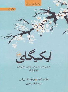 ایکیگای (راز ژاپنی ها در داشتن عمر طولانی و زندگی شاد) - انتشارات ثالث