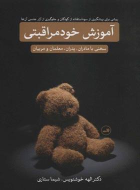 آموزش خود مراقبتی - اثر الهه خوشنویس، شیما ستاری - انتشارات ثالث