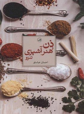 ذن و هنر آشپزی تنزو - اثر احسان عباسلو - انتشارات ثالث