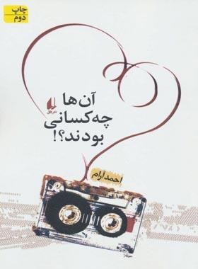 آن ها چه کسانی بودند؟! - اثر احمد آرام - انتشارات افق