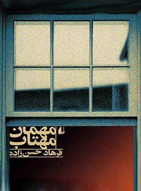 مهمان مهتاب - اثر فرهاد حسن زاده - انتشارات ثالث