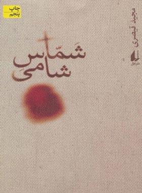 شماس شامی - اثر مجید قیصری - انتشارات ثالث