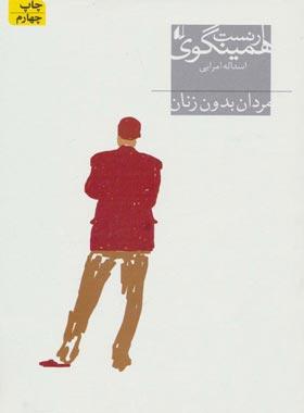 مردان بدون زنان - اثر ارنست همینگوی - انتشارات افق