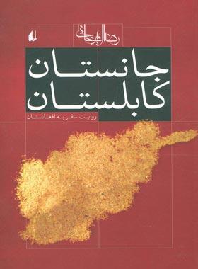جانستان کابلستان - اثر رضا امیرخانی - انتشارات افق