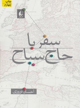سفر با حاج سیاح - اثر احسان نوروزی - انتشارات افق