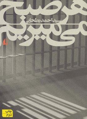 هر صبح می میریم - اثر سید احمد بطحایی - انتشارات افق