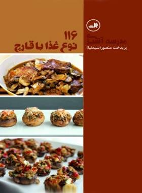 116 نوع غذا با قارچ - اثر پریدخت منصور (سیدنیا) - انتشارات ثالث