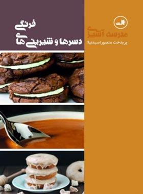 دسرها و شیرینی های فرنگی - اثر پریدخت منصور (سیدنیا) - انتشارات ثالث