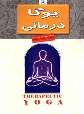یوگا درمانی - اثر جواهر. ت. شاه - انتشارات ثالث