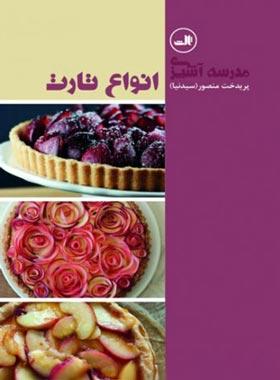 انواع تارت (مدرسه آشپزی) - اثر پریدخت منصور (سیدنیا) - انتشارات ثالث