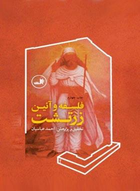 فلسفه و آیین زرتشت - اثر احمد عباسیان - انتشارات ثالث