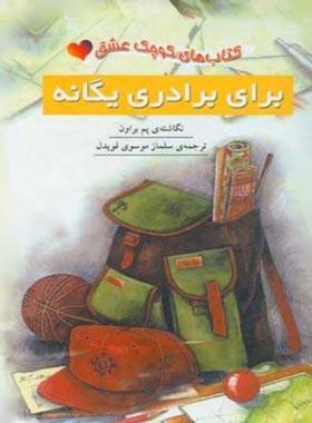 برای برادری یگانه - اثر پم براون - انتشارات ثالث