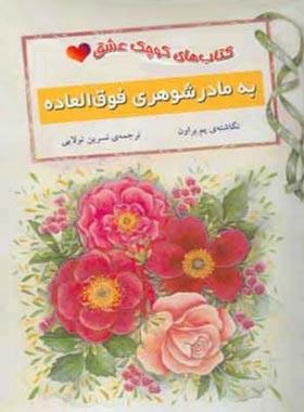 به مادر شوهری فوق العاده استثنایی - اثر پم براون - انتشارات ثالث