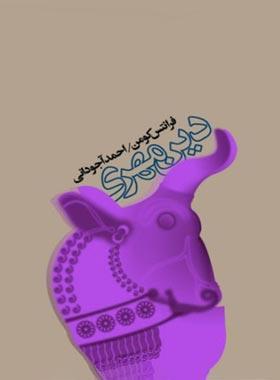 دین مهری - اثرفرانتس کومن - انتشارات ثالث