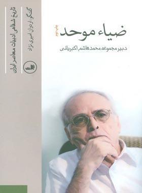 ضیاء موحد (تاریخ شفاهی ادبیات معاصر ایران) - انتشارات ثالث