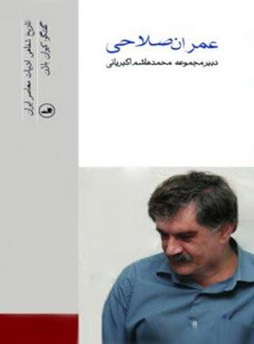 عمران صلاحی (تاریخ شفاهی ادبیات معاصر ایران) - اثر کیوان باژن - انتشارات ثالث
