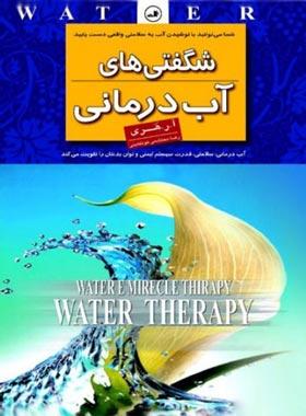 شگفتی های آب درمانی - اثر آ.ر هری - انتشارات ثالث