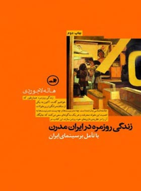 زندگی روزمره در ایران مدرن - اثر هاله لاجوردی - انتشارات ثالث