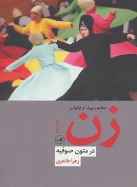حضور پيدا و پنهان زن در متون صوفيه - اثر زهرا طاهری - انتشارات ثالث