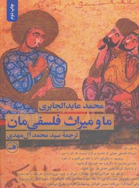 ما و میراث فلسفی مان - اثر محمد عابد الجابری - انتشارات ثالث