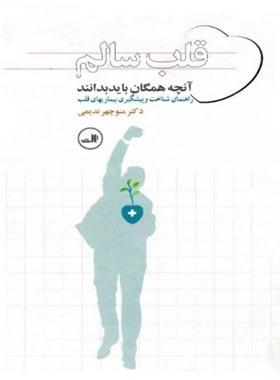 قلب سالم (آنچه همگان باید بدانند) - اثر منوچهر ندیمی - انتشارات ثالث