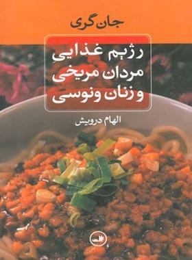 رژیم غذایی مردان مریخی و زنان ونوسی - اثر جان گری - انتشارات ثالث