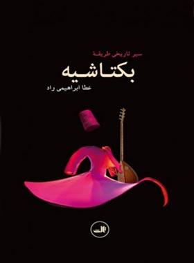 سیر تاریخی طریقه بکتاشیه - اثر عطا ابراهیمی راد - انتشارات ثالث