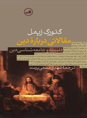 مقالاتی درباره دین - اثر گئورگ زیمل - انتشارات ثالث