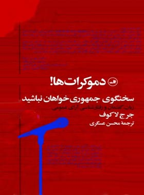 دموکرات ها! سخنگوی جمهوری خواهان نباشید - اثر جرج لاکوف - انتشارات ثالث