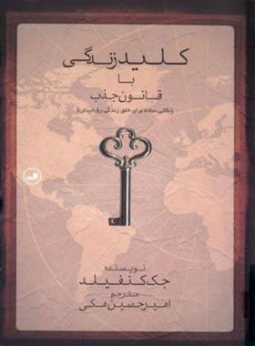 کلید زندگی با قانون جذب - اثر جک کانفیلد - انتشارات ثالث