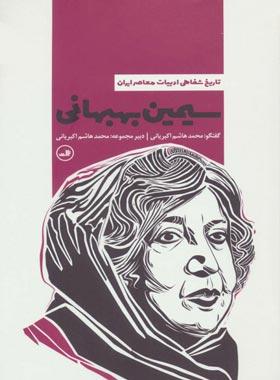 سیمین بهبهانی (تاریخ شفاهی ادبیات معاصر ایران) - اثر محمد هاشم اکبریانی