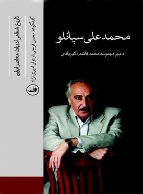 محمد علی سپانلو (تاریخ شفاهی ابیات معاصر ایران) - انتشارات ثالث