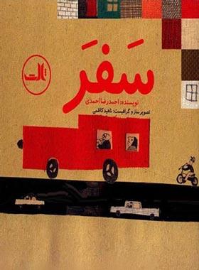 سفر - اثر احمدرضا احمدی - انتشارات ثالث