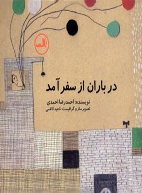 در باران از سفر آمد - اثر احمدرضا احمدی - انتشارات ثالث