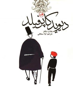 دیوید کاپرفیلد - اثر چارلز دیکنز - انتشارات ثالث