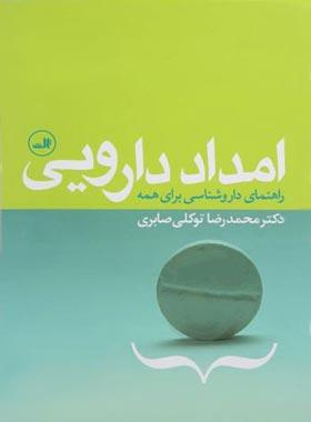 امداد دارویی - اثر محمدرضا توکلی صابری - انتشارات ثالث