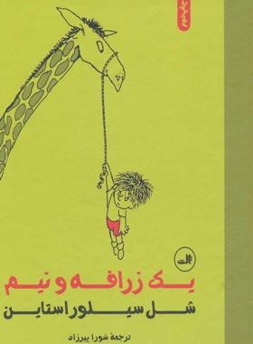 یک زرافه و نیم - اثر شل سیلوراستاین - انتشارات ثالث