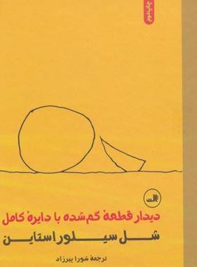 دیدار قطعه گم شده با دایره کامل - اثر شل سیلوراستاین - انتشارات ثالث