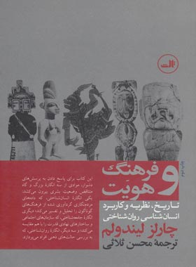 فرهنگ و هویت - اثر چارلز لیندولم - انتشارات ثالث