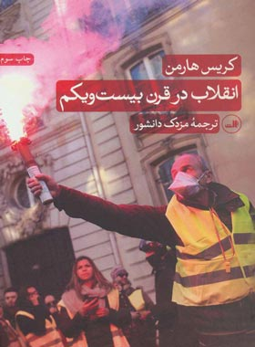 انقلاب در قرن بیست و یکم - اثر کریس هارمن - انتشارات ثالث