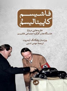 فاشیسم و کاپیتالیسم (نظریه هایی درباره ی خاستگاه و کارکرد اجتماعی فاشیسم) - نشر ثالث
