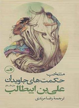 منتخب حکمت های جاویدان علی بن ابیطالب (ع) - انتشارات ثالث