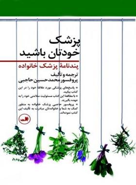 پزشک خودتان باشید (پندنامه پزشک خانواده) - اثر محمدحسین حاجبی - انتشارات ثالث