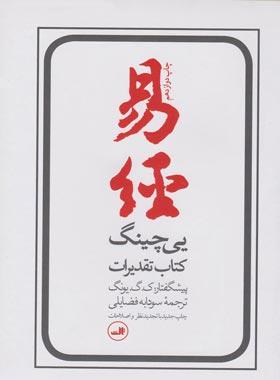 یی چینگ کتاب تقدیرات - اثر آلفرد داگلاس - انتشارات ثالث