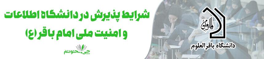 شرایط پذیرش در دانشگاه اطلاعات و امنیت ملی امام باقر (ع)